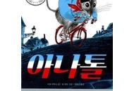 생쥐 아나톨, 꼬마 아자다의 '파란만장 모험'