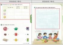 국어 시간에 한글 자음 배우는데, 수학 시간엔 문장쓰기?