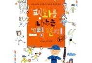 그림 편지로 친구 된 한국과 일본 아이들