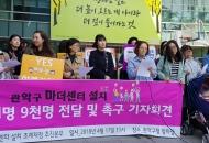 """""""조례로 마더센터 만들어주세요"""" 서울 관악구 주민 1만 명 서명"""