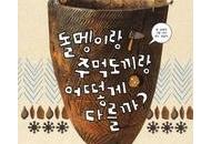 10월 29일 한겨레 새책