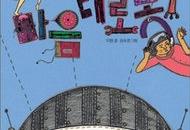 [동화 팟캐스트] 마음대로봇1 제 4화