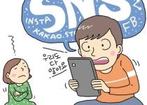 아이가 SNS 정보만 믿고 부모나 뉴스는 안믿어요