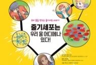 [3월10일 어린이 새책] 고구마구마 외