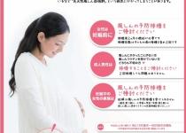 일본 풍진 유행 조짐…임신부 주의 필요