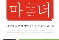 [기질별 육아(2)] '타이거 마더' 신드롬이 아이들 망친다