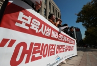 공공형 어린이집 39%, 매달 71만원 더 주고 '원장 친인척' 채용