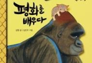 [3월 2일 어린이 새책] 아홉 살 함께 사전 외