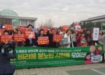 """한국당에 분노한 학부모들 """"유치원3법 통과 안되면 심판"""""""
