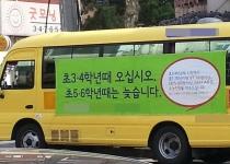 아이들이 행복하지 않은 나라…한국 '아동 삶의 만족도' OECD 꼴찌