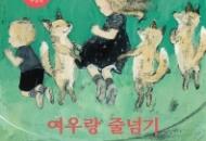 [6월 15일 어린이·청소년 새책] 통일 할아버지 외