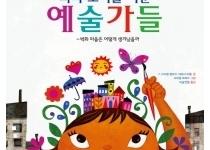 [1월 25일 어린이·청소년 새 책] 나무가 자라는 빌딩 외