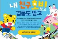 호비 애니메이션, 쥬니버·다음tv팟·카카오TV서 무료시청 가능