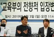 """서울교육청 """"한유총 설립허가 취소"""" 초강경 대응"""