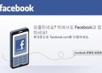 [부모가 알아야 할 디지털] 페이스북, 지혜롭게 쓰는 노하우
