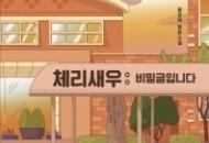 [2월 15일 어린이 청소년 새 책] 장날 외
