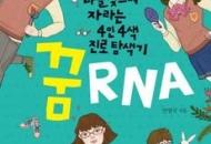 [7월 28일 새 그림책] 얼음 땡! 외
