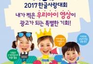 한솔교육, 한글사랑대회 개최…한글로 표현하는 아이 영상 모집