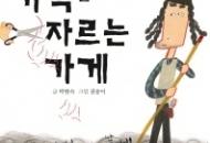 [1월 12일 어린이·청소년 새책] 딜쿠샤의 추억 외