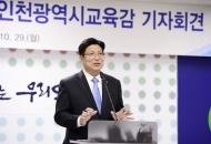 인천시교육청, 유치원 감사 때 '시민감사관' 투입