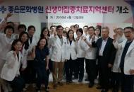 좋은문화병원, 신생아집중치료 지역센터 개소식 열어