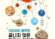 [9월 21일 어린이·청소년 새 책] 마틸다 외