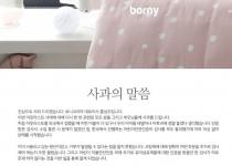 국표원, '발진논란' 유아용 에어매트 조사 나서