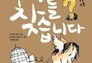 12월 10일 어린이·청소년 새 책