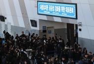 """한유총 """"유치원 공안정국""""…유은혜·박용진 개혁안 총력저지"""