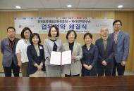 한국문화예술교육진흥원과 육아정책연구소, 유아 문화예술교육 활성화 관련 업무 협약  체결
