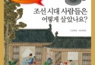 [9월1일 어린이 새책] 조선시대 사람들은 어떻게 살았나요? 외