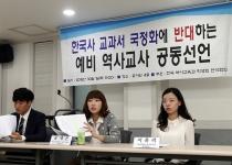 """예비 역사교사 2000여명 """"한국사 국정화 안된다"""""""