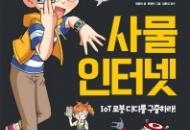 [11월 9일 어린이·청소년 새 책]
