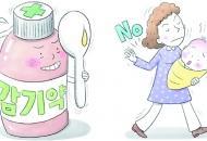 아기용 상비약, 꼼꼼 사용법
