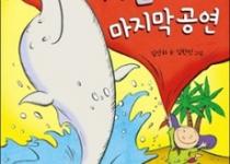 [6월 17일 새 그림책] 제돌이의 마지막 공연 외