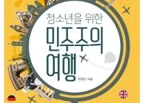 [3월 1일 어린이 청소년 새 책] 궁디 팡팡 외