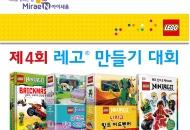 미래엔 아이세움, '제4회 레고 만들기 대회' 개최