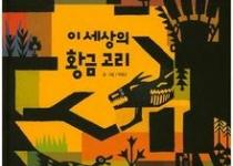 [3월 20일 새 그림책] 이 세상의 황금 고리 외