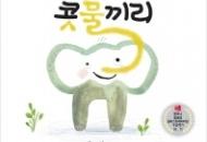 [6월9일 어린이 새책] 루나와 나 외