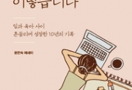 늘 힘겨운 직장맘의 '엄마판 #미투'