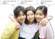 이토록 섬세한…초등4년 여자아이들 세계