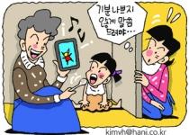 [스마트 상담실] 시어머니가 스마트폰 보여주는데? 보육정보 공유, 대화해야