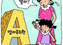 영어교육에 있어서 유아영어학원의 의미
