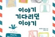 [10월 12일 어린이·청소년 새 책] 이야기 기다리던 이야기 외