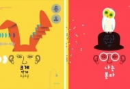 '의성어 빗줄기'와 '심포닉하우스'…즐거운 시각체험