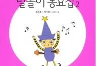 최승호‧방시혁의 말놀이 동요집 2