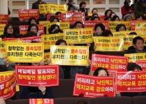 """서울시교육청 """"한유총, 유치원3법 막으려 정치권 불법 로비"""""""
