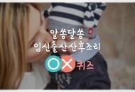 알쏭달쏭 임신·출산·산후조리 OX 퀴즈
