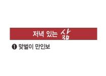 '저녁 없는 삶' 470만명…장시간 노동에 찌든 나라