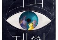 [4월7일 어린이 새책] 체 게바라와 여행하는 법 외.
